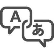 言語翻訳機